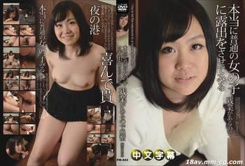 無碼中文 PM-662 我努力嘗試讓普通的女孩子試著曝光 關谷