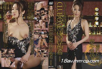 無碼中文QN-793 CLUB ONE 成宮祐希