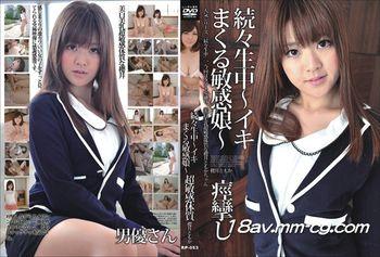 無碼中文RP-053-陸續純粹中 捲起的敏感女兒 櫻井