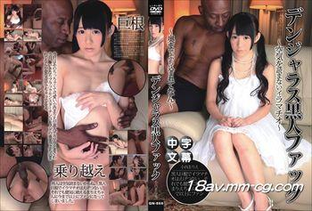 無碼中文QN-866 黑人的巨根,卓越的技巧 小西