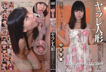 無碼中文RP-066-胡桃 人形玩偶40