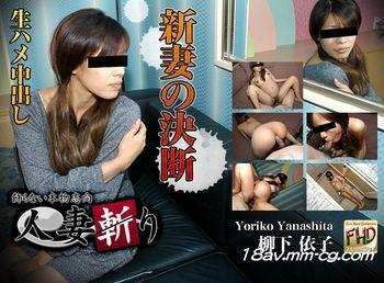 最新C0930 hitozuma0921 柳下 依子 Yoriko Yanashita