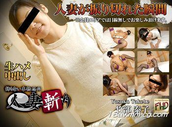 最新C0930 hitozuma0924 竹部 泰子 Yasuko Takebe