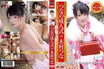 Red Hot Jam Vol.366 木村 Zu na