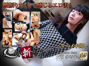 最新C0930 hitozuma0941 大石 多香子 Takako Oishi