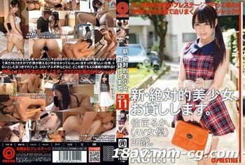免費線上成人影片,免費線上A片,CHN-022 - [中文]新。出借絕對美少女。 ACT.11 佳苗