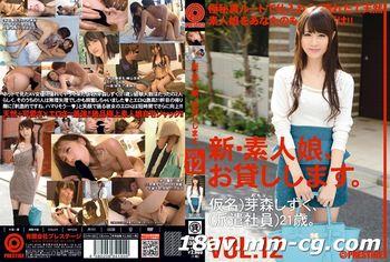 免費線上成人影片,免費線上A片,CHN-025 - [中文]新。出租素人正妹。 VOL.12お貸しします