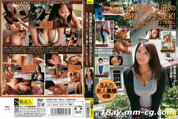 免費線上成人影片,免費線上A片,SAMA-708 - [中文]跟北海道&山形的太太真實SEX!丈夫去上班的時間妻子在做的事情是?