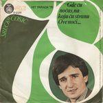 Srecko Cosic -Diskografija 22409123_02