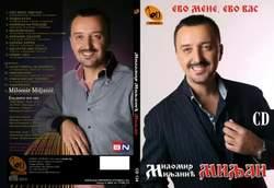 Krajiska Muzika 2013 18703477_Miljan