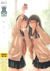 (成年コミック) [雑誌] COMIC 高 #02 2014年08月号