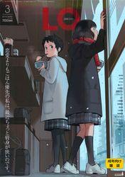 (成年コミック) [雑誌] エルオー Vol.131 2014年03月号