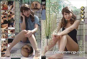 [中文]無碼中文RP-040 請吃容易濡濕的女陰