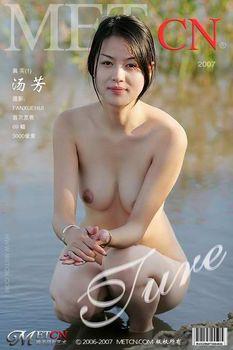 MetCN 2007 - 汤芳 - True 真实1-2 完整系列 [134P/101MB] - idols