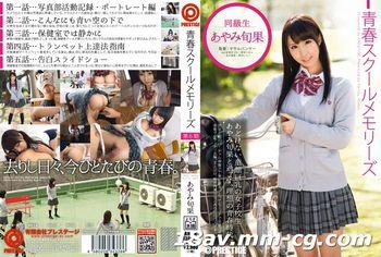免費線上成人影片,免費線上A片,YRH-041 - [中文]青春校園回憶 第6期 彩美旬果