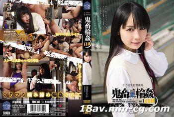 免費線上成人影片,免費線上A片,SHKD-532 - [中文]女子校生監禁凌辱 鬼畜輪姦110 佳苗琉花
